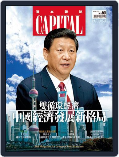 CAPITAL 資本雜誌 Magazine (Digital) October 8th, 2020 Issue Cover