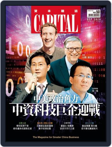 CAPITAL 資本雜誌 Magazine (Digital) September 8th, 2020 Issue Cover