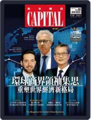 CAPITAL 資本雜誌 Magazine (Digital) Subscription February 8th, 2021 Issue
