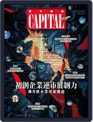 CAPITAL 資本雜誌 Magazine (Digital) Subscription June 10th, 2021 Issue