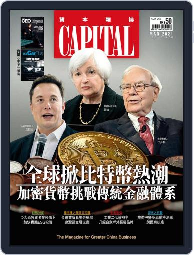 CAPITAL 資本雜誌 Magazine (Digital) March 8th, 2021 Issue Cover