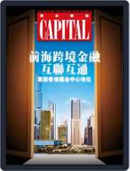 CAPITAL 資本雜誌 Magazine (Digital) Subscription October 11th, 2021 Issue