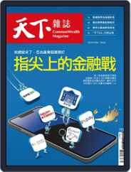 Commonwealth Magazine 天下雜誌 Magazine (Digital) Subscription January 13th, 2021 Issue