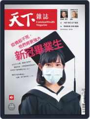 Commonwealth Magazine 天下雜誌 Magazine (Digital) Subscription July 14th, 2021 Issue