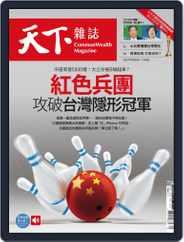 Commonwealth Magazine 天下雜誌 Magazine (Digital) Subscription October 20th, 2021 Issue