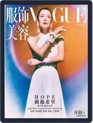 Vogue 服饰与美容 Magazine (Digital) Subscription August 25th, 2020 Issue