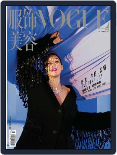 Vogue 服饰与美容 Magazine (Digital) September 25th, 2020 Issue Cover