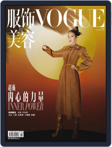 Vogue 服饰与美容 Magazine (Digital) July 27th, 2021 Issue Cover