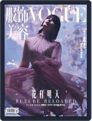Vogue 服饰与美容 Magazine (Digital) Subscription March 29th, 2021 Issue