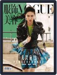 Vogue 服饰与美容 Magazine (Digital) Subscription May 27th, 2021 Issue