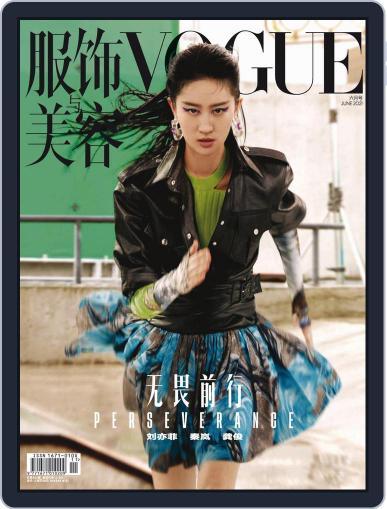 Vogue 服饰与美容
