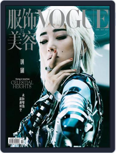 Vogue 服饰与美容 Magazine (Digital) September 27th, 2021 Issue Cover