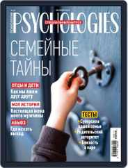 Psychologies Russia Magazine (Digital) Subscription November 1st, 2020 Issue