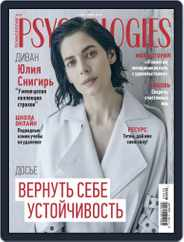 Psychologies Russia Magazine (Digital) Subscription September 1st, 2020 Issue