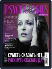 Psychologies Russia Magazine (Digital) Subscription February 1st, 2021 Issue