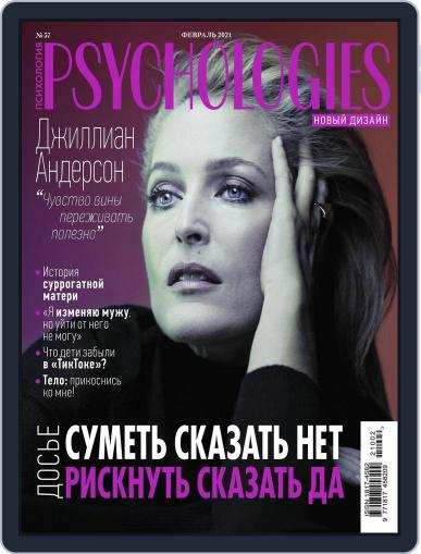 Psychologies Russia Magazine (Digital) February 1st, 2021 Issue Cover