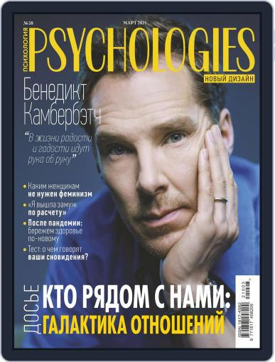 Psychologies Russia Magazine (Digital) March 1st, 2021 Issue Cover