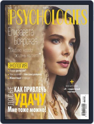 Psychologies Russia Magazine (Digital) May 1st, 2021 Issue Cover