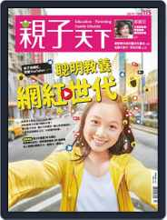 CommonWealth Parenting 親子天下 Magazine (Digital) Subscription November 6th, 2020 Issue