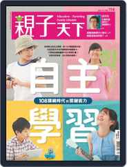 CommonWealth Parenting 親子天下 Magazine (Digital) Subscription September 1st, 2020 Issue