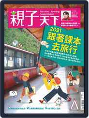CommonWealth Parenting 親子天下 Magazine (Digital) Subscription January 11th, 2021 Issue