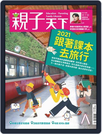 CommonWealth Parenting 親子天下 Magazine (Digital) January 11th, 2021 Issue Cover