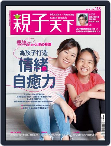 CommonWealth Parenting 親子天下 Magazine (Digital) May 5th, 2021 Issue Cover