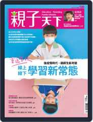CommonWealth Parenting 親子天下 Magazine (Digital) Subscription September 1st, 2021 Issue