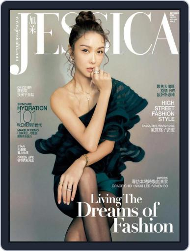 旭茉 Jessica Magazine (Digital) September 28th, 2020 Issue Cover