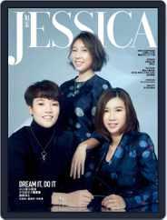 旭茉 Jessica Magazine (Digital) Subscription October 13th, 2021 Issue