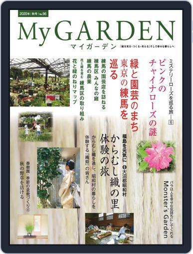 My Garden マイガーデン Magazine (Digital) September 16th, 2020 Issue Cover