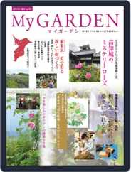 My Garden マイガーデン Magazine (Digital) Subscription June 16th, 2021 Issue
