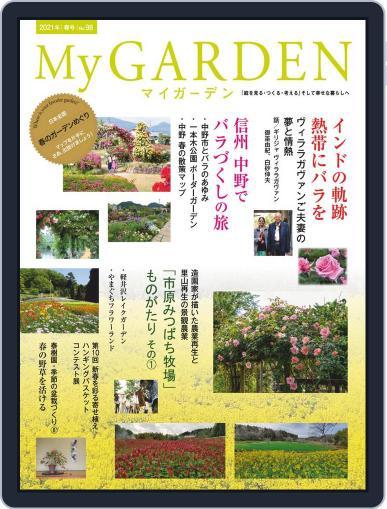 My Garden マイガーデン Magazine (Digital) March 16th, 2021 Issue Cover