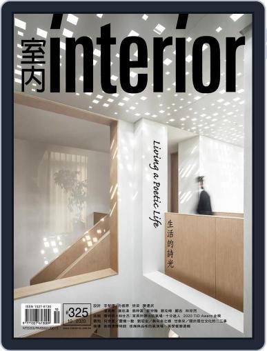 Interior Taiwan 室內 Magazine (Digital) October 15th, 2020 Issue Cover