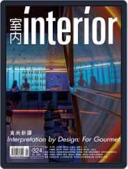 Interior Taiwan 室內 Magazine (Digital) Subscription September 16th, 2020 Issue