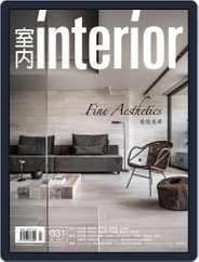 Interior Taiwan 室內 Magazine (Digital) Subscription April 15th, 2021 Issue