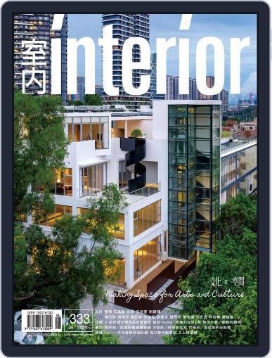 Interior Taiwan 室內 Magazine (Digital) June 16th, 2021 Issue Cover