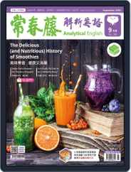 Ivy League Analytical English 常春藤解析英語 Magazine (Digital) Subscription August 26th, 2020 Issue