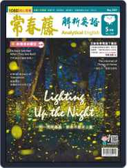 Ivy League Analytical English 常春藤解析英語 Magazine (Digital) Subscription April 27th, 2021 Issue