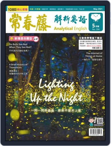 Ivy League Analytical English 常春藤解析英語 Magazine (Digital) April 27th, 2021 Issue Cover