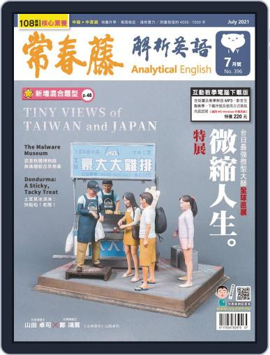 Ivy League Analytical English 常春藤解析英語 Magazine (Digital) June 21st, 2021 Issue Cover