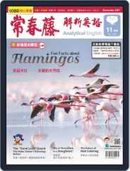 Ivy League Analytical English 常春藤解析英語 Magazine (Digital) Subscription October 26th, 2021 Issue