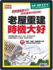 Wealth Magazine Special 財訊趨勢贏家 Magazine (Digital) Subscription September 11th, 2020 Issue