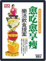 Wealth Magazine Special 財訊趨勢贏家 (Digital) Subscription June 18th, 2021 Issue