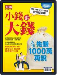 Wealth Magazine Special 財訊趨勢贏家 (Digital) Subscription March 26th, 2021 Issue