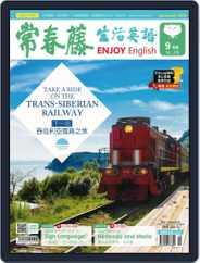 Ivy League Enjoy English 常春藤生活英語 Magazine (Digital) Subscription August 21st, 2020 Issue