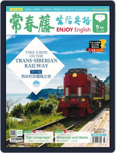 Ivy League Enjoy English 常春藤生活英語 Magazine (Digital) August 21st, 2020 Issue Cover