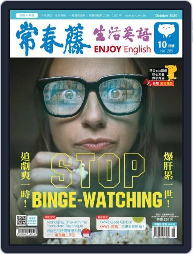 Ivy League Enjoy English 常春藤生活英語 Magazine (Digital) September 25th, 2020 Issue Cover