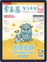 Ivy League Enjoy English 常春藤生活英語 Magazine (Digital) Subscription April 22nd, 2021 Issue