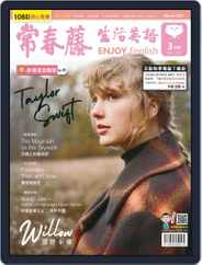 Ivy League Enjoy English 常春藤生活英語 Magazine (Digital) Subscription February 23rd, 2021 Issue